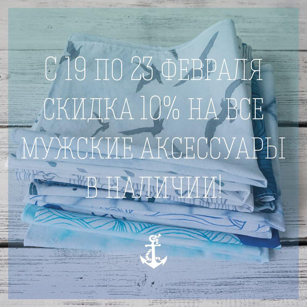 акции и распродажи, 23 февраля, скидка 10%, для мужчины, подарок мужу, подарок парню, акция в магазине