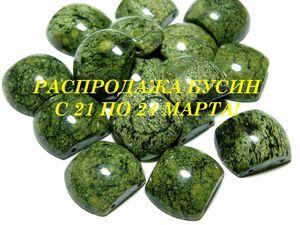 Распродажа бусин из натуральных камней и стекла до 24 марта! | Ярмарка Мастеров - ручная работа, handmade