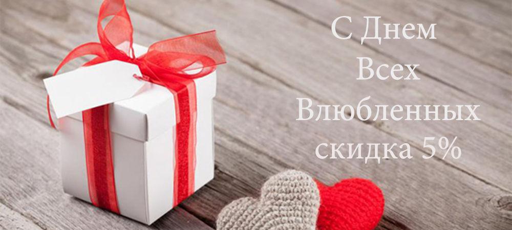 акция, акция магазина, акция сегодня, день святого валентина, день всех влюбленных, день влюбленных