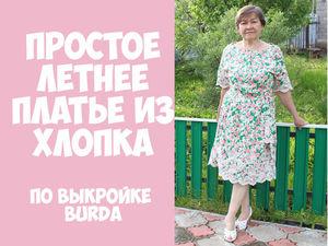 Шьем простое летнее платье из хлопка. Ярмарка Мастеров - ручная работа, handmade.