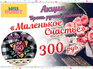 """Акция """"Маленькое счастье» за 300 руб. Ярмарка Мастеров - ручная работа, handmade."""