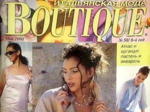 Boutique, Май/2000. Модели номера. Ярмарка Мастеров - ручная работа, handmade.