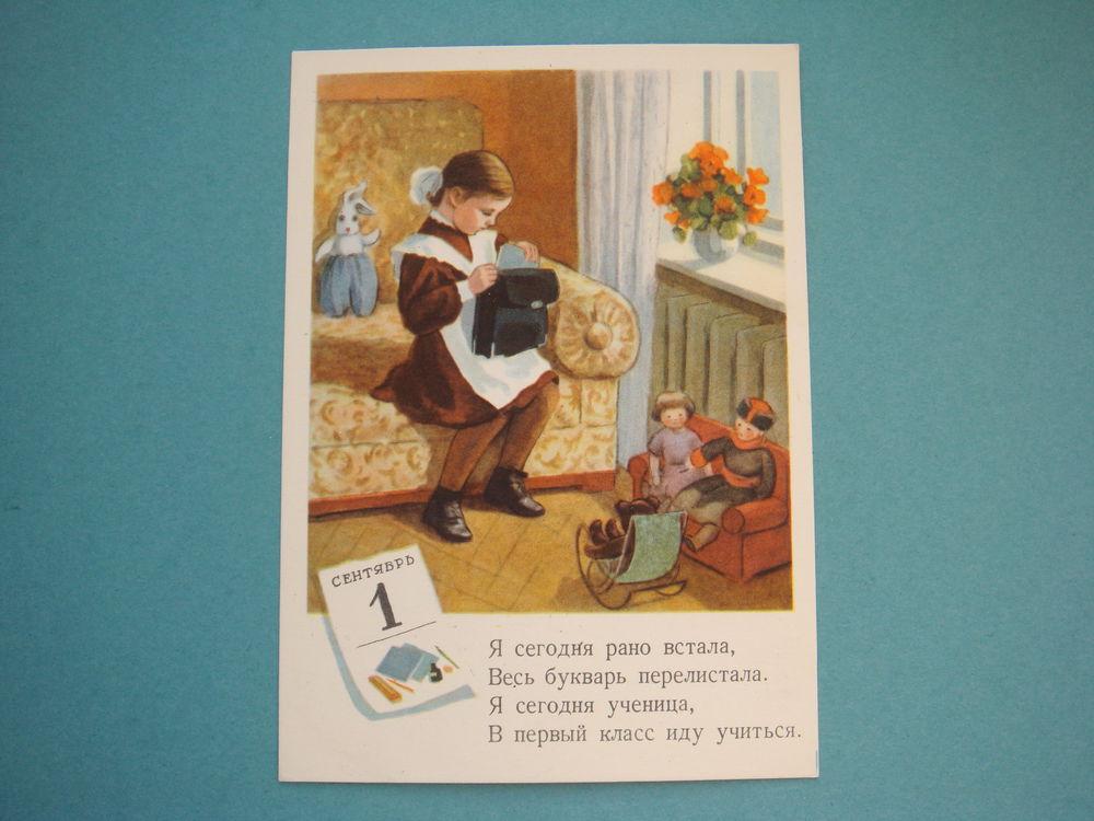 Самые дорогие открытки ссср каталог, смешные