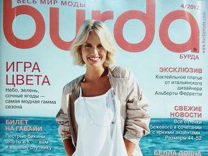 Парад моделей Burda Moden № 4/2012. Ярмарка Мастеров - ручная работа, handmade.