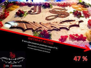 Birthday-action! Скидки  47 %. Ярмарка Мастеров - ручная работа, handmade.