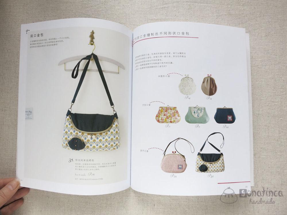 книга по рукоделию, научиться шить, шитьё сумок
