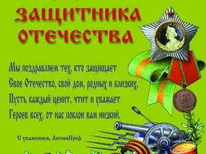 С Днем Защитника Отечества. Ярмарка Мастеров - ручная работа, handmade.