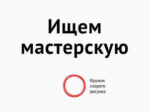 Ищем помещение для творческих занятий в Москве | Ярмарка Мастеров - ручная работа, handmade
