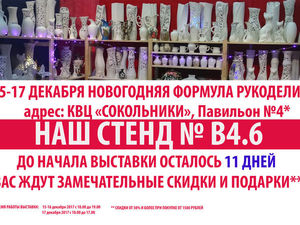 Мануфактура Арт Керамики на Формуле Рукоделия. Ярмарка Мастеров - ручная работа, handmade.