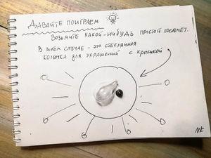 Мозговой штурм в теории ТРИЗ. Ярмарка Мастеров - ручная работа, handmade.