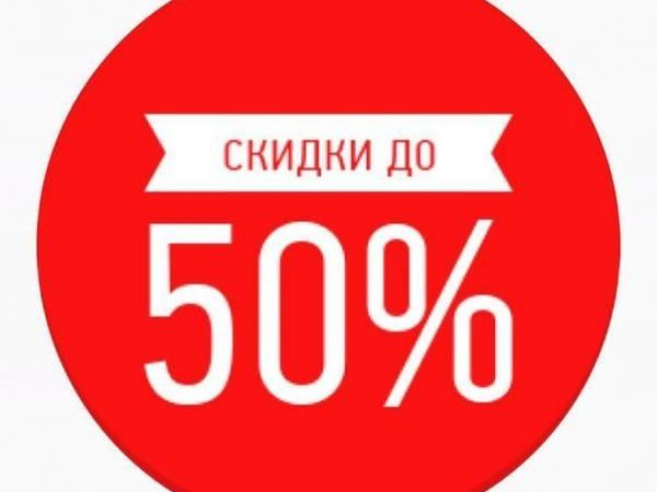 Скидка до 50% | Ярмарка Мастеров - ручная работа, handmade