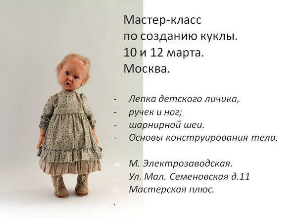 Мастер-класс по созданию авторской куклы. | Ярмарка Мастеров - ручная работа, handmade