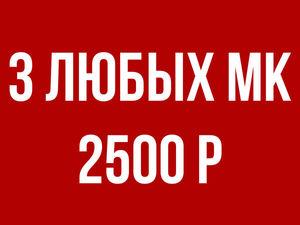 "Акция ""3 любых мастер-класса за 2500 рублей"". Ярмарка Мастеров - ручная работа, handmade."
