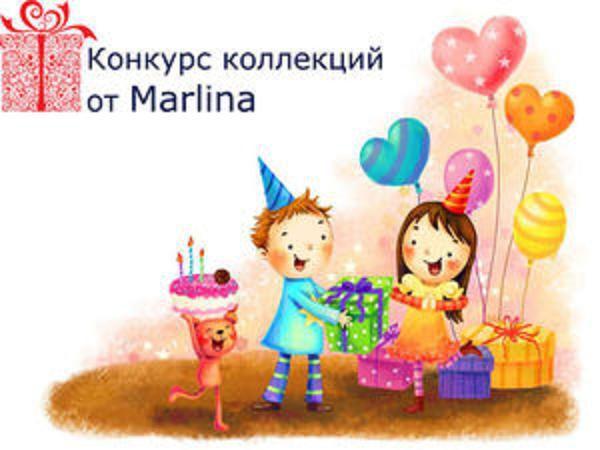 Конкурс коллекций от Marlina