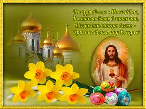 Христос воскресе, Люди добрые!. Ярмарка Мастеров - ручная работа, handmade.