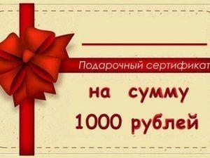 Розыгрыш Сертификата 1000Руб !!!!!   Ярмарка Мастеров - ручная работа, handmade