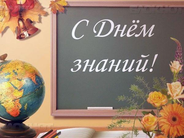 С 1 сентября! | Ярмарка Мастеров - ручная работа, handmade