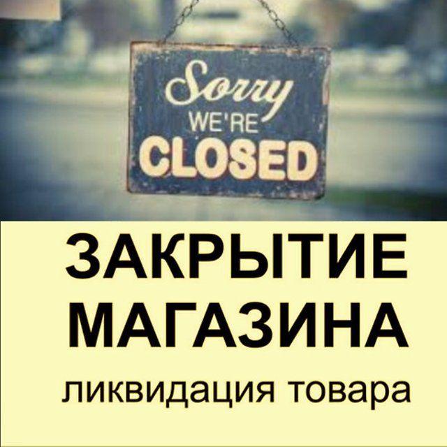 ликвидация, ликвидация товара, ликвидация коллекции, закрытие магазина
