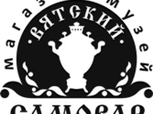 Черная пятница в Вятском самоваре. Ярмарка Мастеров - ручная работа, handmade.