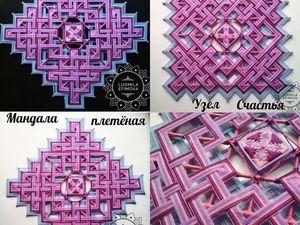 Это сиреневая или розовая мандала для вас?. Ярмарка Мастеров - ручная работа, handmade.