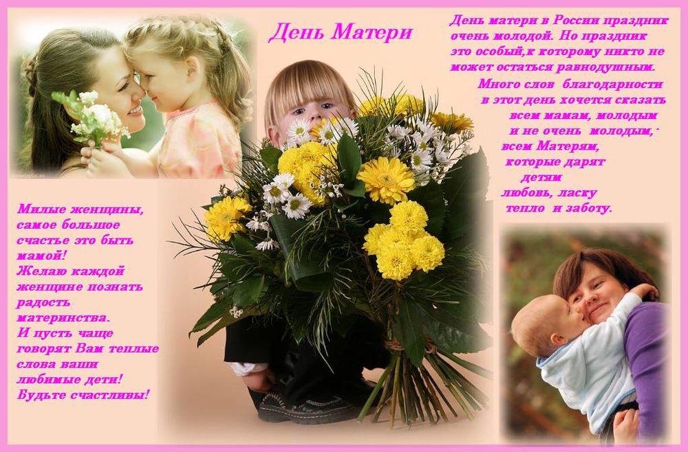 поздравление, день матери