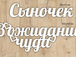 !Дорогие наши мастерицы!Для вас всегда наша мастерская, может создать всевозможные надписи и слова. Ярмарка Мастеров - ручная работа, handmade.
