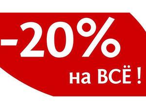 Акция минус 20% на все!!!. Ярмарка Мастеров - ручная работа, handmade.
