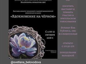 """Выставка-конкурс """"Вдохновение на чёрном 2018"""". Ярмарка Мастеров - ручная работа, handmade."""