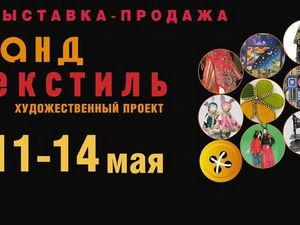 Участвую в выставке «Гранд Текстиль», 11-14 мая 2017 | Ярмарка Мастеров - ручная работа, handmade