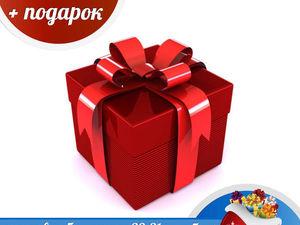 В финале Новогодней акции бесплатная доставка+подарок-сюрприз. Только по 31 декабря!. Ярмарка Мастеров - ручная работа, handmade.