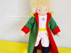 Мой Маленький принц. Ярмарка Мастеров - ручная работа, handmade.