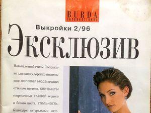 Burda International Эксклюзив № 2/96. Ярмарка Мастеров - ручная работа, handmade.