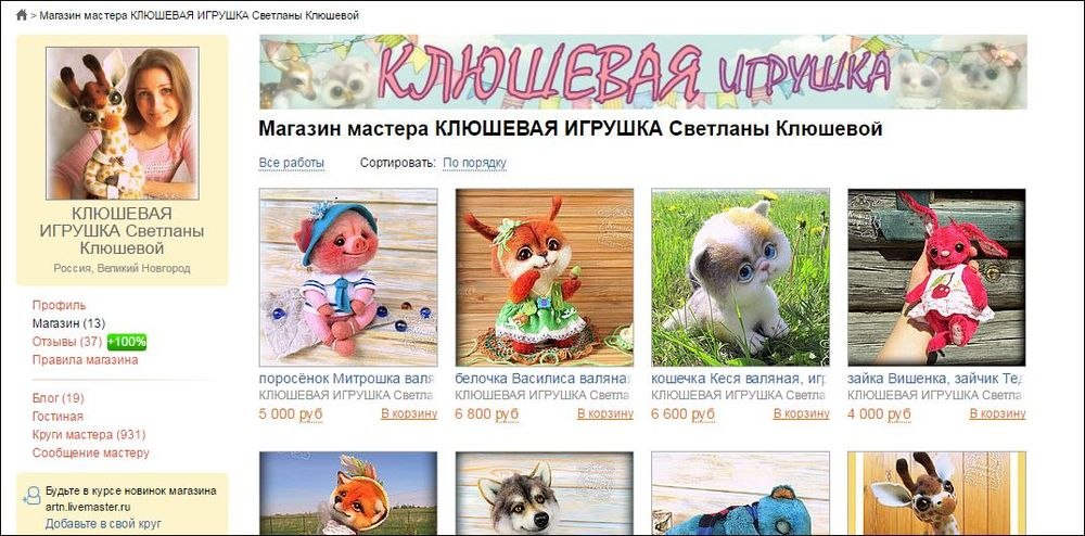 скидка, скидки, акция, распродажа, валяние, игрушки из шерсти, игрушки, игрушки животные
