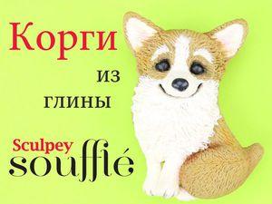 Видеоурок: лепим собачку «Корги» из полимерной глины. Ярмарка Мастеров - ручная работа, handmade.