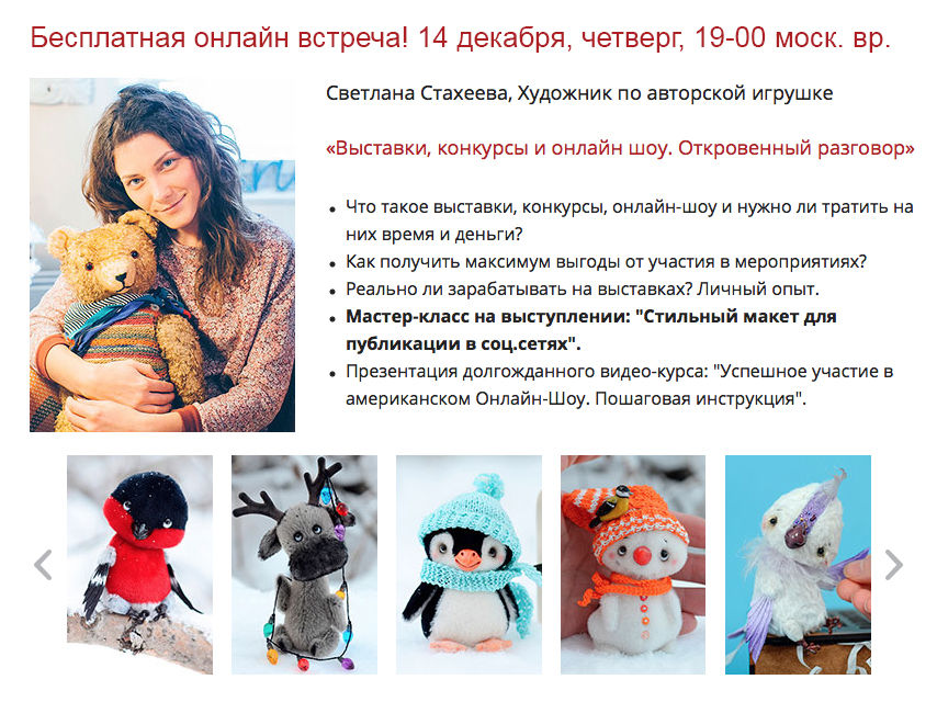 мк, онлайн мк, бесплатно, тедди, мишки тедди, друзья тедди, миниатюра