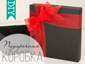 Подарочная коробка своими руками: видеурок. Ярмарка Мастеров - ручная работа, handmade.