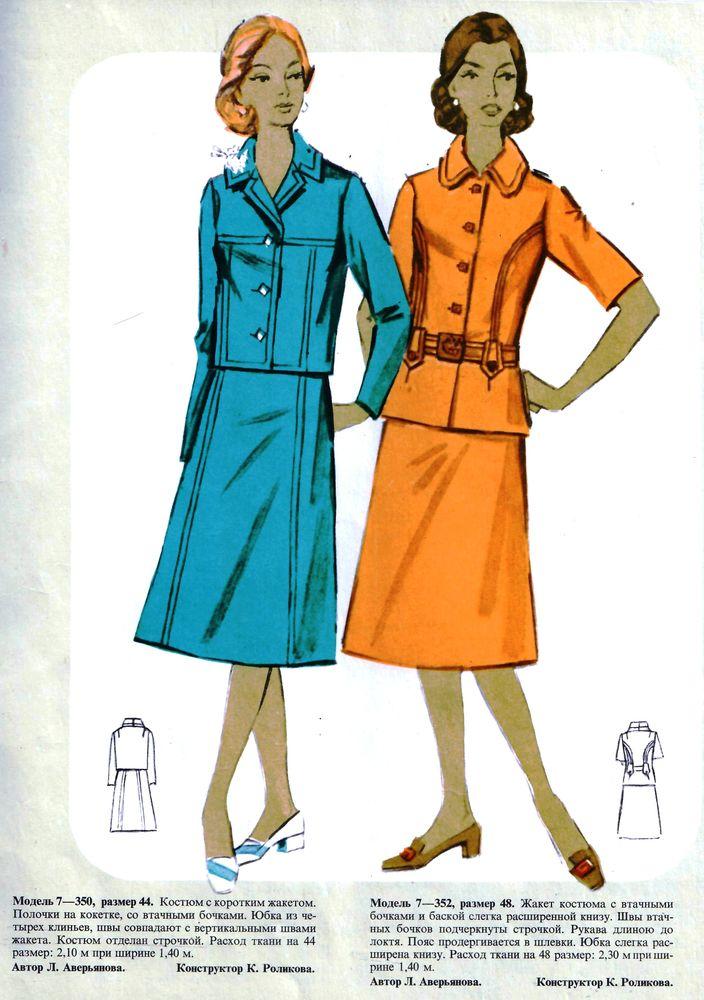 Выкройки из журнала «50 моделей ГУМа» 1972 года. Часть 1, фото № 24