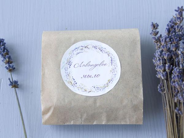 Лавандовое мыло | Ярмарка Мастеров - ручная работа, handmade
