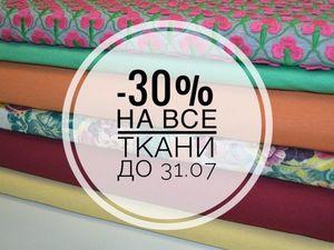 Минус 30% на ткани!. Ярмарка Мастеров - ручная работа, handmade.