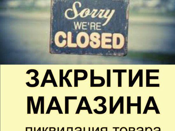 Через 2 дня магазин закрывается! Ликвидация коллекции!   Ярмарка Мастеров - ручная работа, handmade
