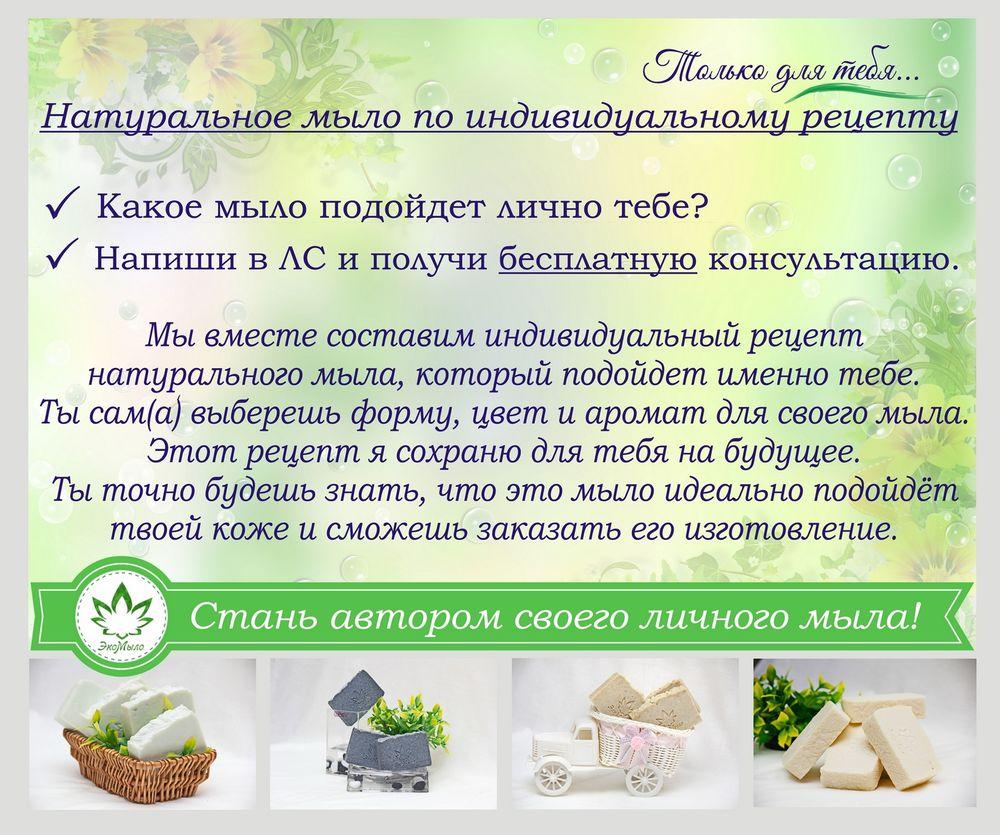 натуральное мыло на заказ, эко мыло, мыло с нуля самара