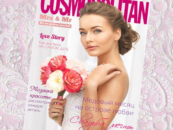 Новинка: свадебный журнал | Ярмарка Мастеров - ручная работа, handmade