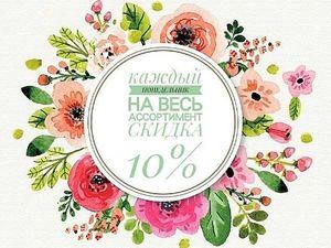 Каждый понедельник на весь ассортимент скидка 10%!!!. Ярмарка Мастеров - ручная работа, handmade.