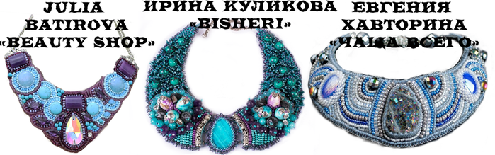 юлия батирова Beauty shop, ирина куликова Bisheri, евгения хавротина
