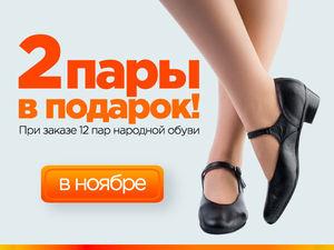2 Пары обуви в Подарок. Ярмарка Мастеров - ручная работа, handmade.