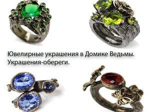 Эксклюзивные кольца-обереги.   Ярмарка Мастеров - ручная работа, handmade