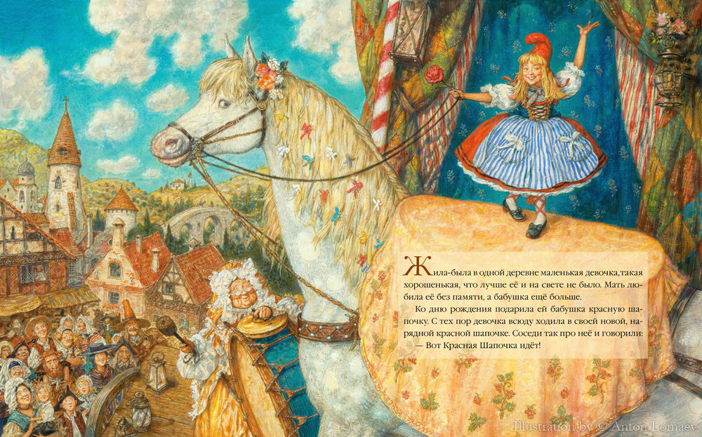 Новое прочтение старой истории: Красная Шапочка — артистка бродячего театра