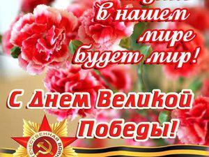 С Днём Великой Победы!!! | Ярмарка Мастеров - ручная работа, handmade