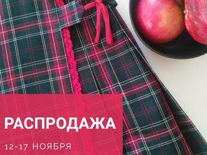 Осенняя распродажа!. Ярмарка Мастеров - ручная работа, handmade.