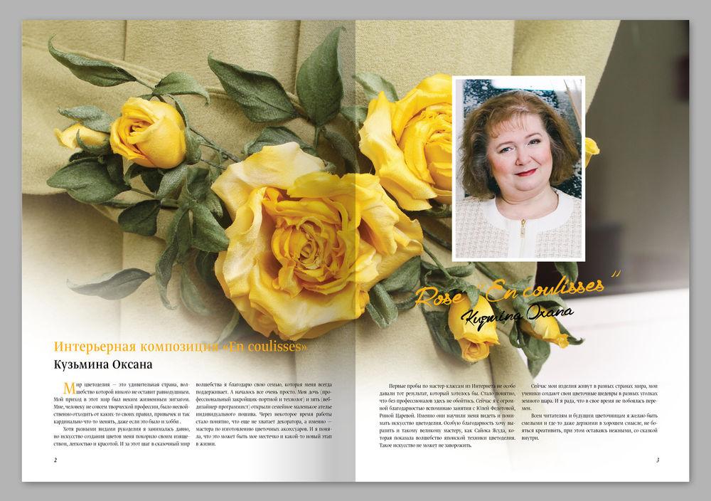цветоделие, книга по цветам